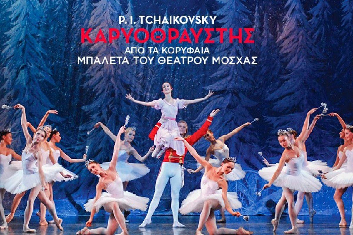 ΚΑΡΥΟΘΡΑΥΣΤΗΣ // Από τα Κορυφαία Μπαλέτα του Θεάτρου Μόσχας σε Αθήνα (ΤΑΕ ΚΒΟ ΝΤΟ 16, 18 & 23/12) και Θεσσαλονίκη (Μέγαρο Μουσικής 28 & 29/12)