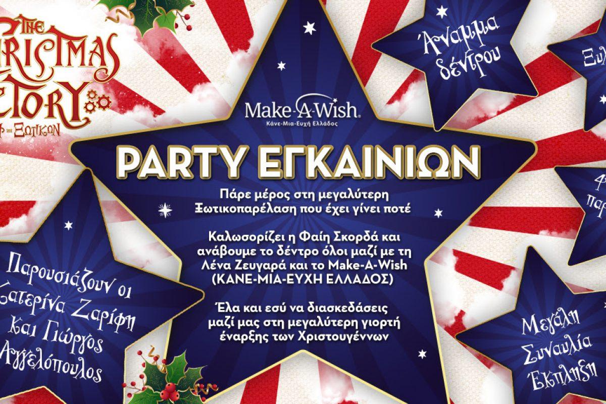 Σε 2 μέρες ΕΓΚΑΙΝΙΑ The Christmas Factory και η Επέλαση των Ξωτικών | Σάββατο 30 Νοεμβρίου | Τεχνόπολη Δήμου Αθηναίων | Δείτε το πρόγραμμα της ημέρας?