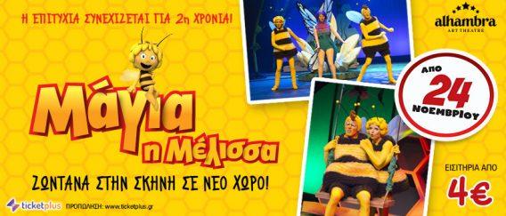 Μάγια η Μέλισσα  Η Μάγια επέστρεψε για 2η χρονιά !