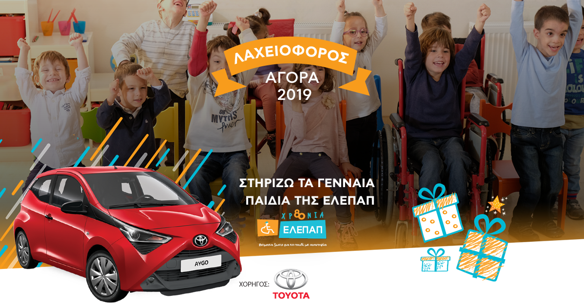 Στηρίζω τα Γενναία Παιδιά της ΕΛΕΠΑΠ με Αναπηρία! – Η ΕΛΕΠΑΠ (www.elepap.gr), όπως κάθε χρόνο, διενεργεί και φέτος Λαχειοφόρο Αγορά με πλούσια δώρα!