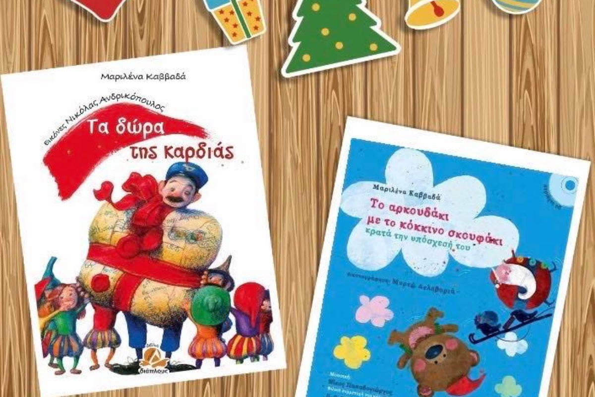Οι αγαπημένες μου χριστουγεννιάτικες βιβλιοπροτάσεις!