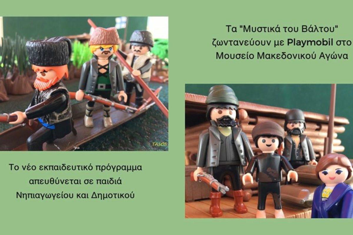 Παίζω και μαθαίνω «Τα μυστικά του βάλτου» με Playmobil στο Μουσείο Μακεδονικού Αγώνα