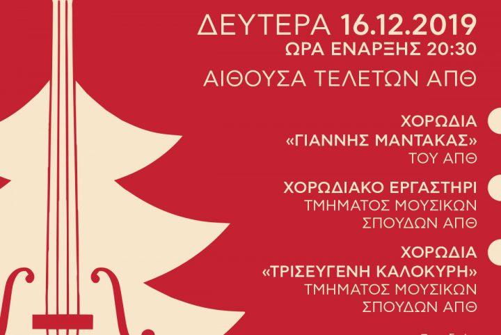 Το Τμήμα Μουσικών Σπουδών του ΑΠΘ διοργανώνει Χριστουγεννιάτικη συναυλία με τις Χορωδίες του Αριστοτελείου