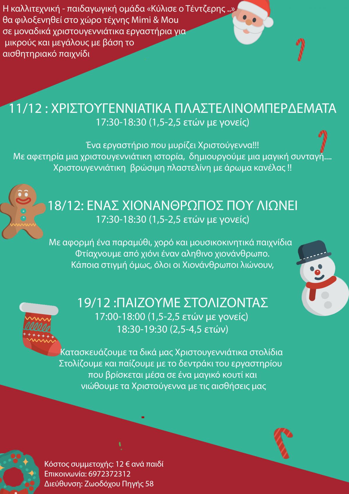 Παιδικά Χριστουγεννιάτικα Εργαστήρια από την ομάδα «Κύλησε ο Τέντζερης ..» στον πολυχώρο Mimi & Mou!