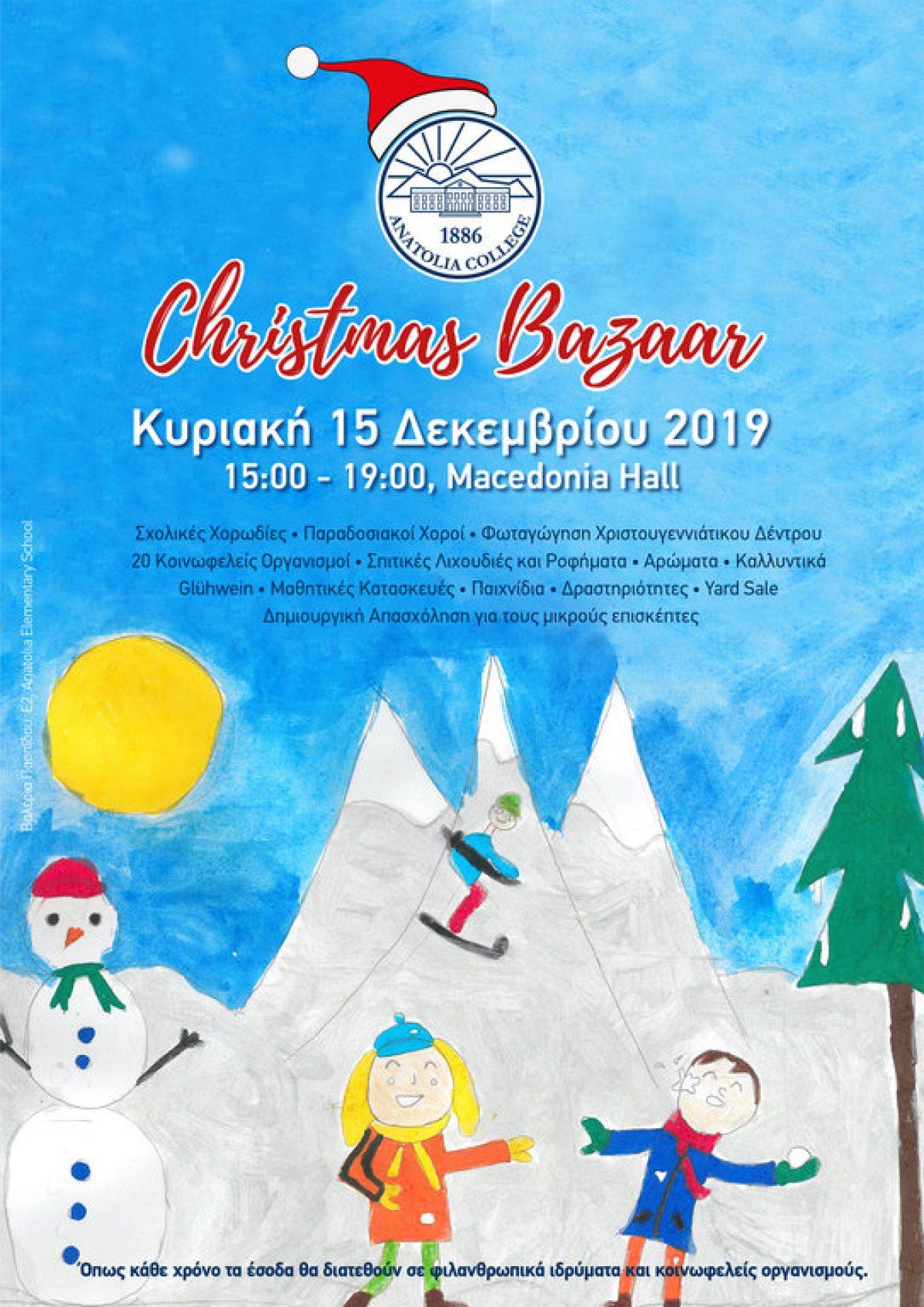 Χριστουγεννιάτικο Bazaar του Κολλεγίου Ανατόλια 2019 Κυριακή 15 Δεκεμβρίου 2019, 15:00 – 19:00