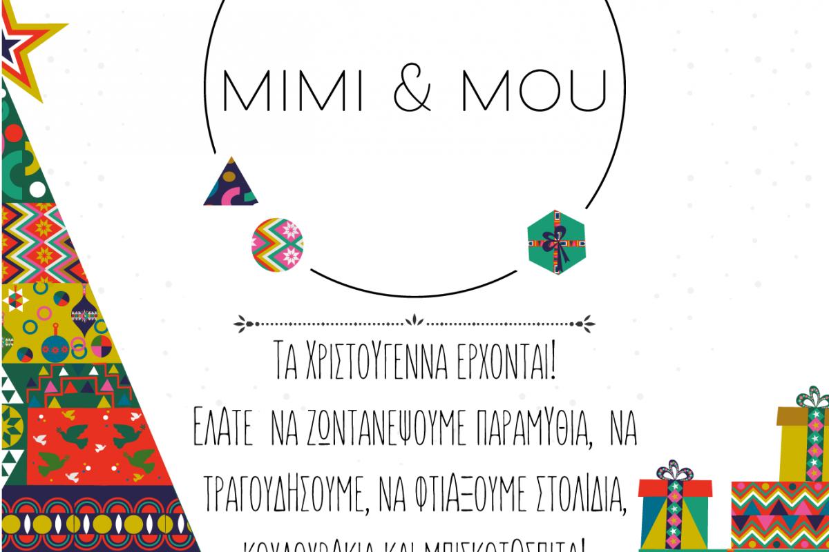 Τα Χριστούγεννα έρχονται στον πολυχώρο για παιδιά Mimi & Mou! Παραμύθια,  τραγούδια, στολίδια, κατασκευές  εμπνευσμένα από διάσημες χριστουγεννιάτικες ιστορίες!