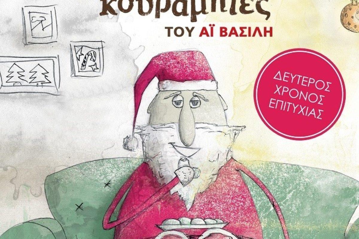 Μαγικές, χαρούμενες γιορτές στο Θέατρο Σοφούλη!