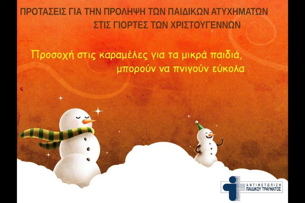 Πρόληψη Παιδικών Ατυχημάτων στις γιορτές των Χριστουγέννων