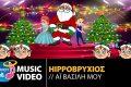 Ένα χριστουγεννιάτικο «συγκινητικό» τραγούδι για παιδιά διαφορετικό από τα άλλα