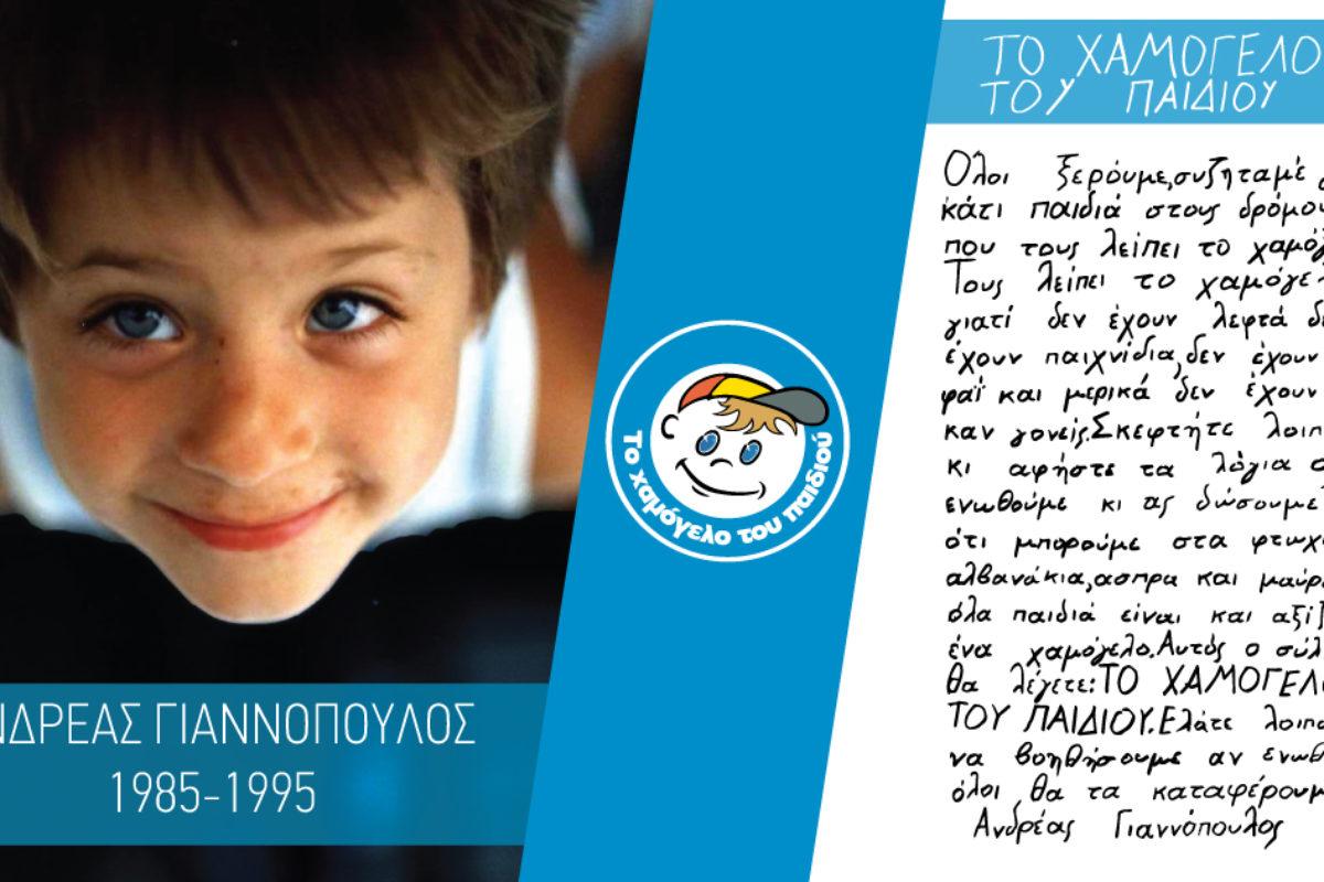 ΑΝΔΡΕΑΣ ΓΙΑΝΝΟΠΟΥΛΟΣ 21/4/1985-22/12/1995