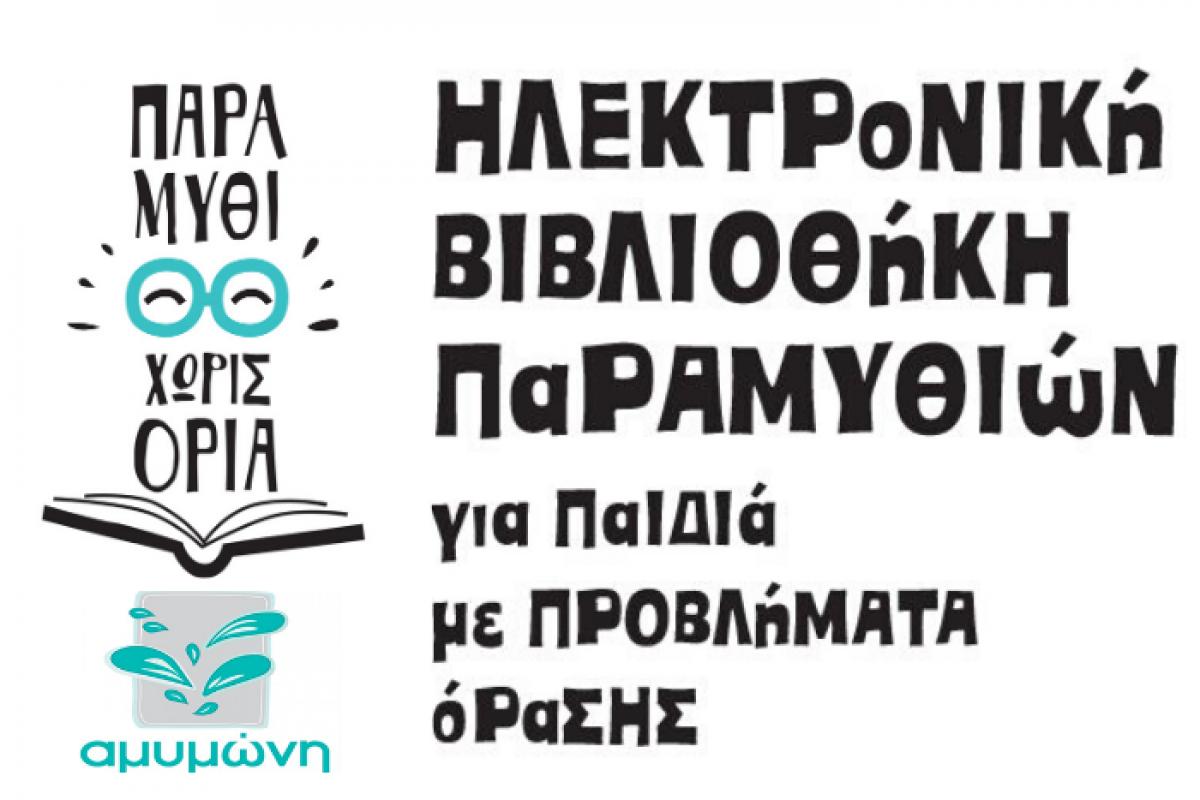 Η πρώτη δωρεάν ηλεκτρονική βιβλιοθήκη παραμυθιών για παιδιά με προβλήματα όρασης είναι γεγονός!