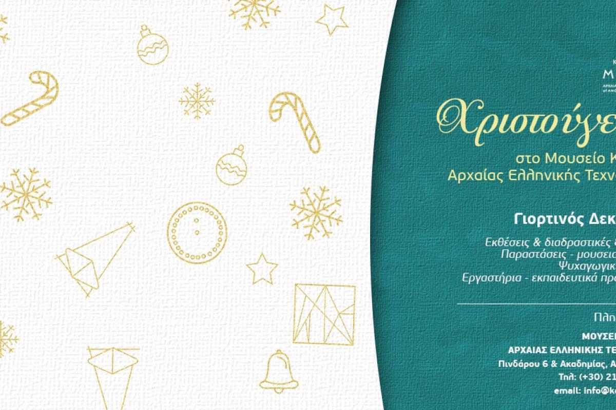 Χριστούγεννα  στο Μουσείο Κοτσανά Αρχαίας Ελληνικής Τεχνολογίας!