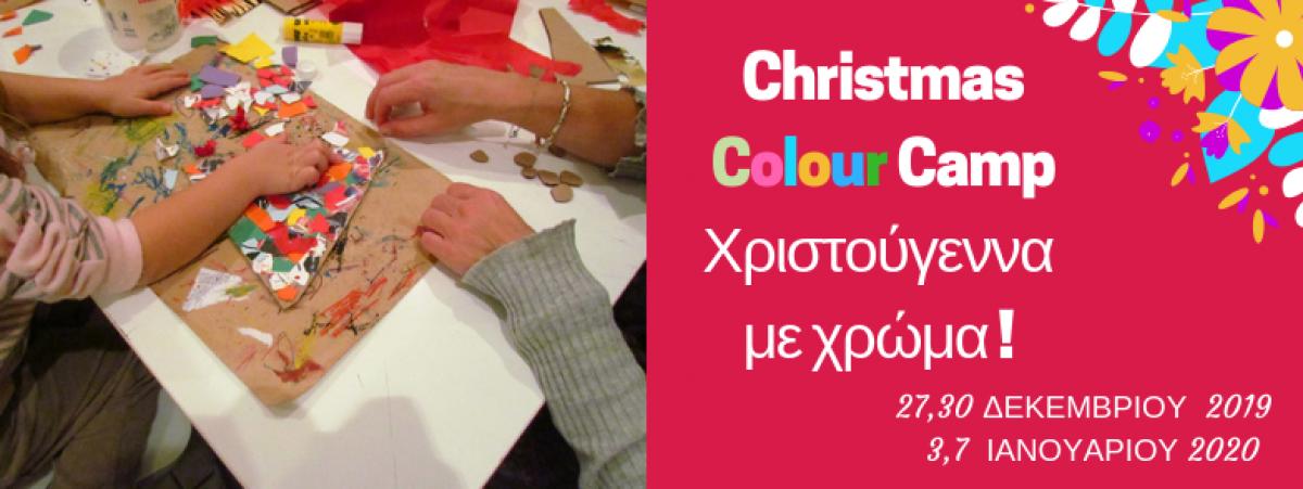 Το πιο δημιουργικό Camp του Χειμώνα στο Μουσείο Ελληνικής Παιδικής Τέχνης!  Για παιδιά 5-11 ετών