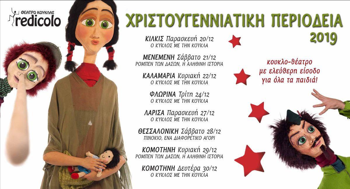 Χριστούγεννα με τους REDICOLO!  Παραστάσεις κουκλοθεάτρου με ελεύθερη είσοδο,  σε Θεσσαλονίκη, Κιλκίς, Κομοτηνή, Λάρισα και Φλώρινα