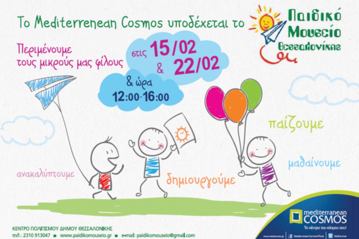 Εκπαιδευτικά Εργαστήρια για παιδιά από το Παιδικό Μουσείο Θεσσαλονίκης @ Mediterranean Cosmos