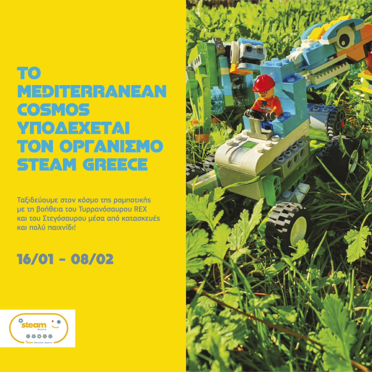 Dinosaurs & Robots by STEAM GREECE @ Mediterranean Cosmos – για λίγο ακόμα