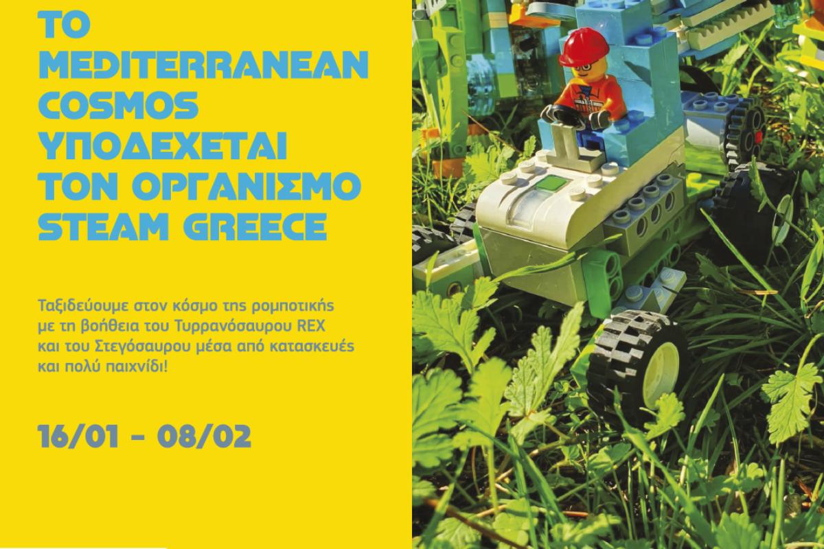 Dinosaurs & Robots by STEAM GREECE @ Mediterranean Cosmos – για λίγο ακόμα