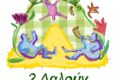 Παραστάσεις για παιδιά 2-11 ετών από την ομάδα  «2 Λαλούν»