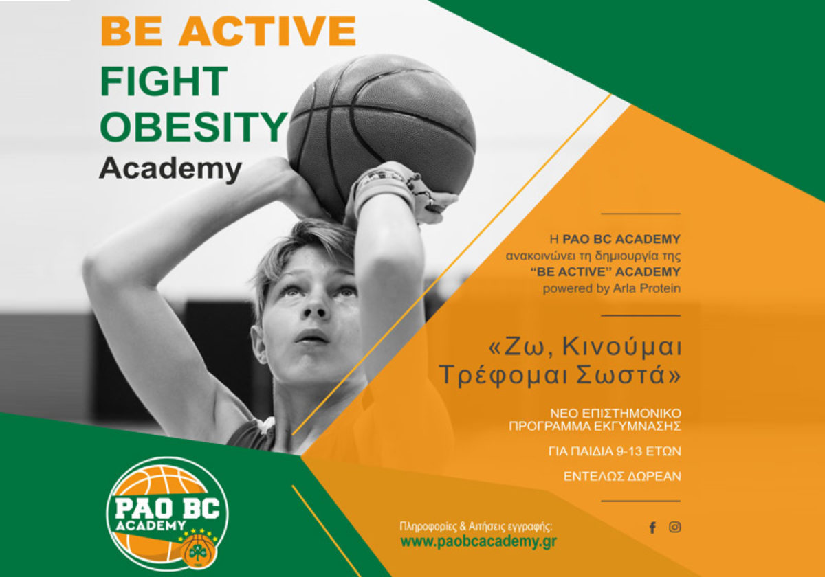 Επιστημονικό πρόγραμμα εκγύμνασης για τη διαχείριση βάρους παιδιών