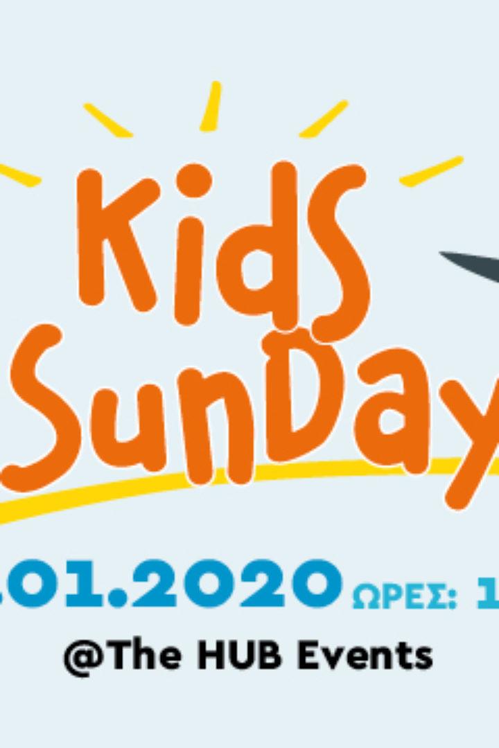 Κυριακή 26/1/2019 – Θέατρο, εργαστήρια & δημιουργικό παιχνίδι, σε μια ημέρα αφιερωμένη στο παιδί, την ελπίδα & την τέχνη!