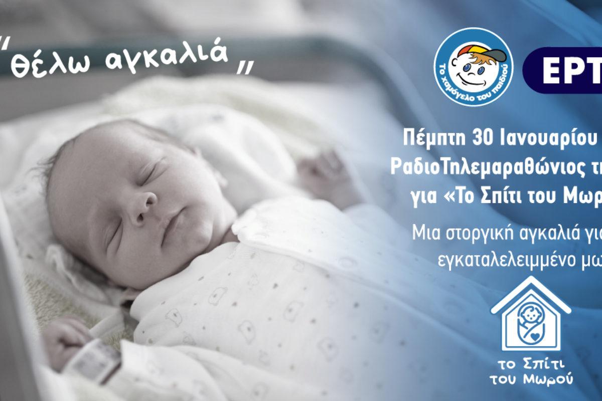 ΡαδιοΤηλεμαραθώνιος της ΕΡΤ για «Το Χαμόγελο του Παιδιού», Πέμπτη 30/1/2020