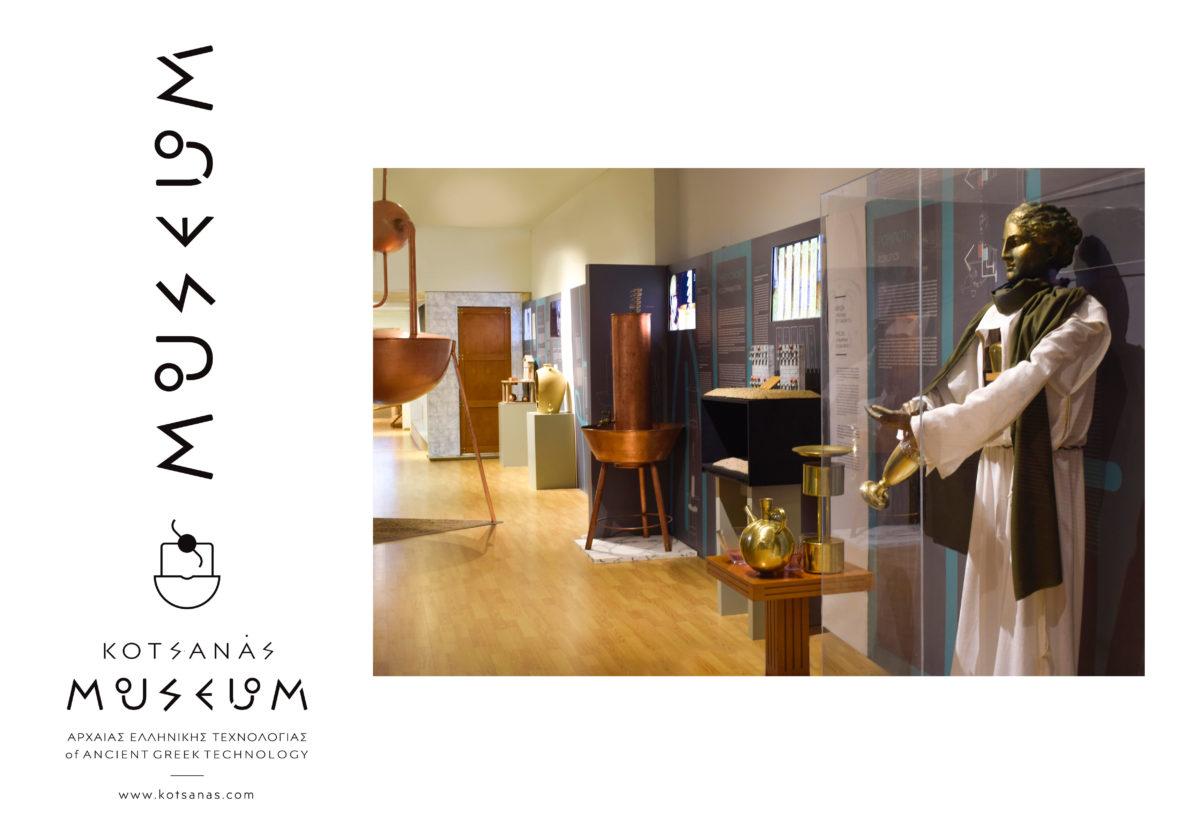 Το Μουσείο Κοτσανά υποδέχεται τον Μάρτιο με εκπαιδευτικές δράσεις για όλη την οικογένεια!