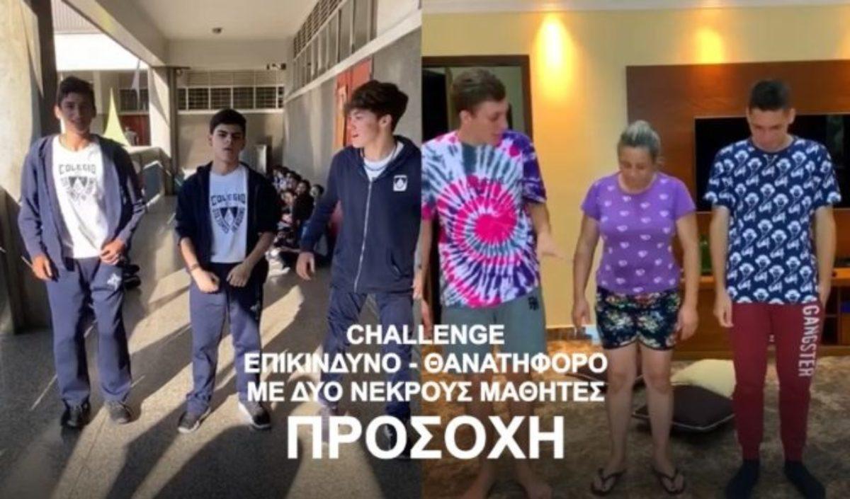 ΠΡΟΣΟΧΗ: Άκρως επικίνδυνο challenge στα σχολεία – Έχουν καταγραφεί δυο θάνατοι μαθητών – Βίντεο ντοκουμέντο