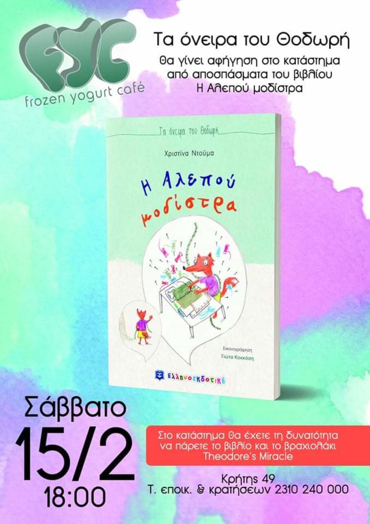 Μια εκδήλωση αγάπης, ένα ιδιαίτερο βιβλίο και ένα σπάνιο παιδί, ο Θοδωρής Ντούμας