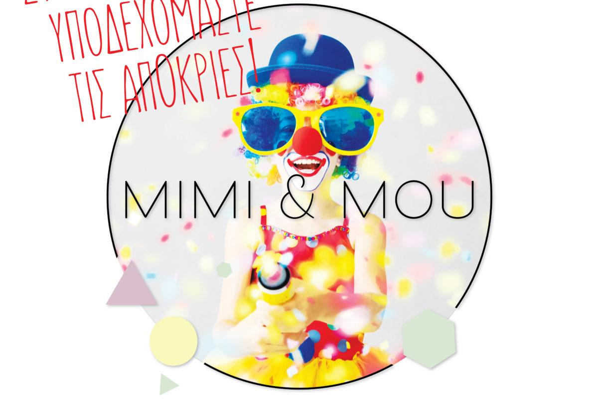 Αποκριάτικα εργαστήρια στον πολυχώρο Mimi & Mou στις 16 Φεβρουαρίου