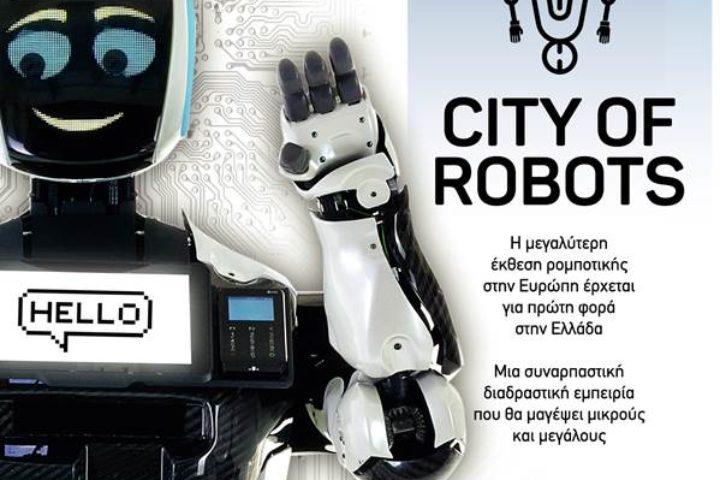 City of Robots ǀ Η μεγαλύτερη έκθεση ρομποτικής για πρώτη φορά στην Ελλάδα! ǀ Έναρξη λειτουργίας, τιμές εισιτηρίων & ωράριο έκθεσης
