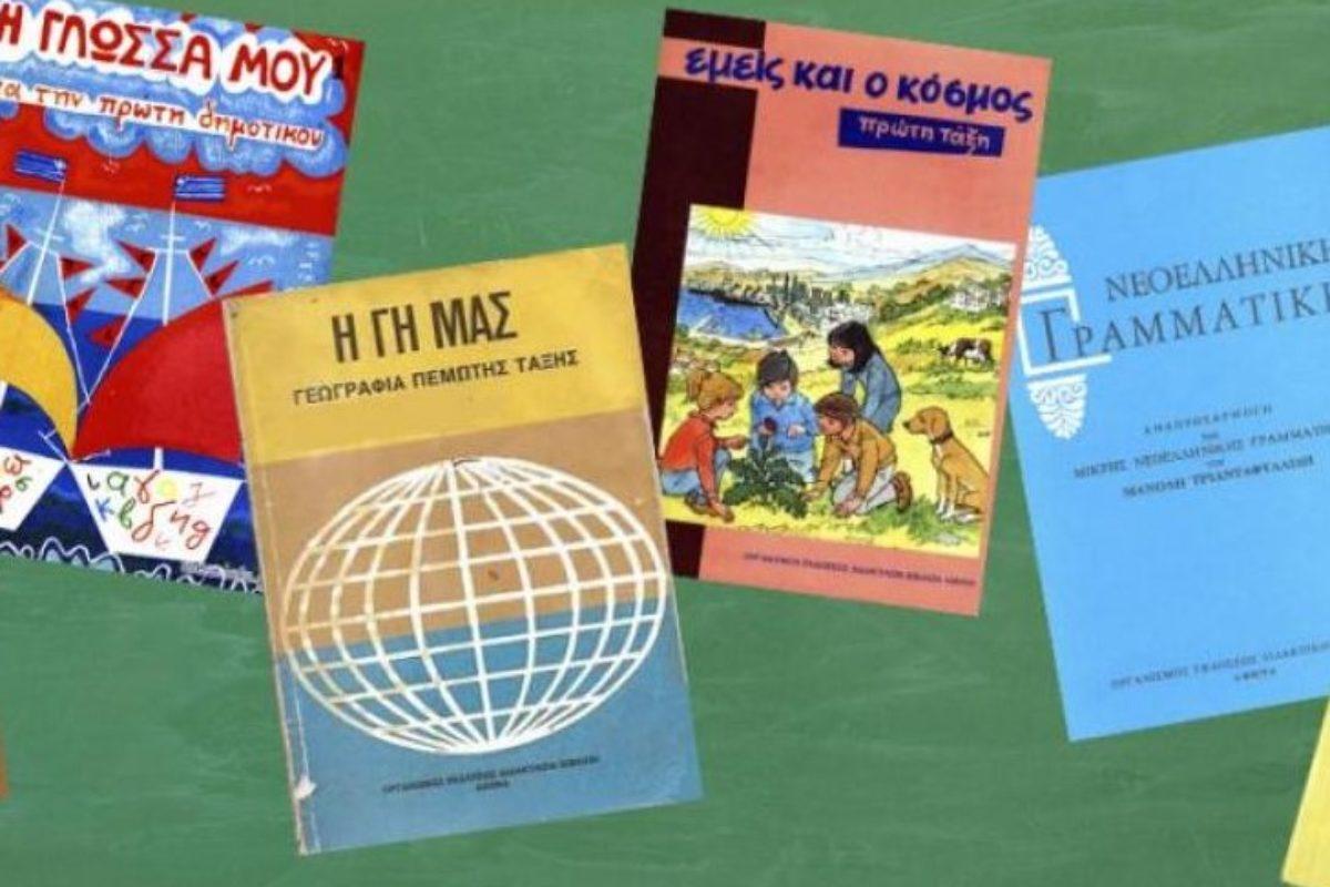 Τα παλιά σχολικά βιβλία (1982-2005) σε ηλεκτρονική μορφή