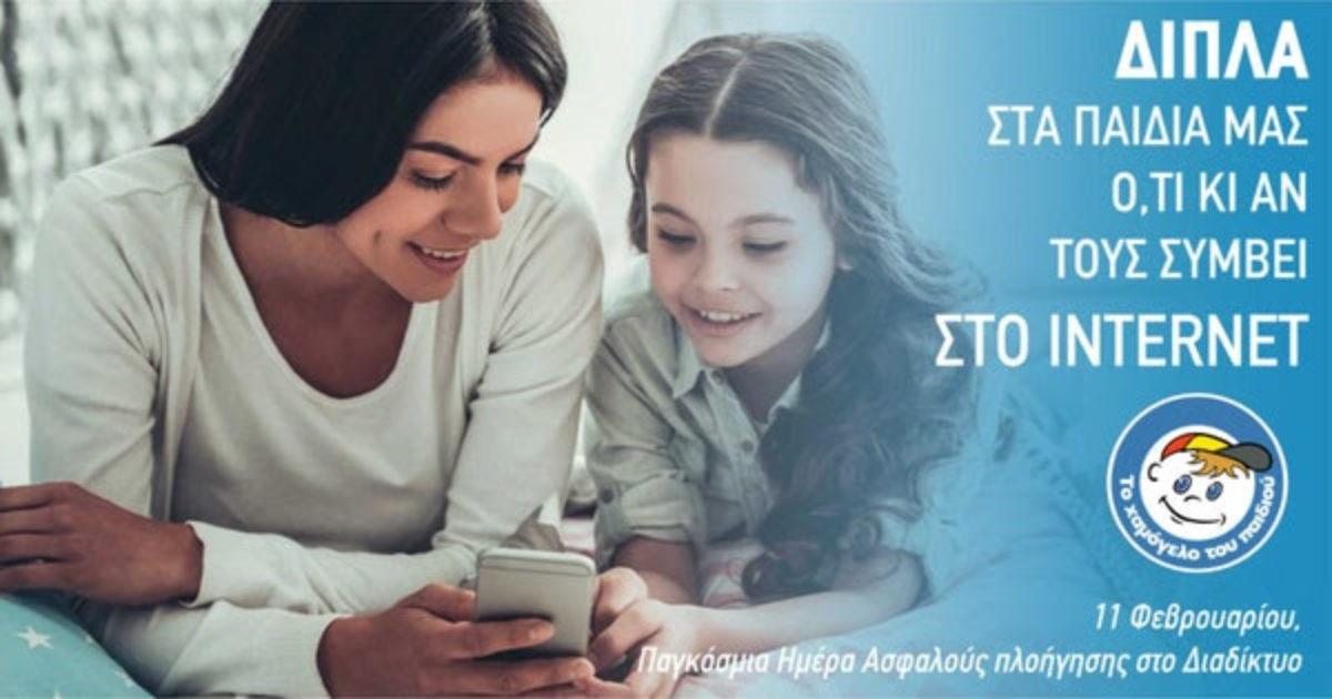 Δίπλα στα παιδιά μας, ό,τι κι αν τους συμβεί στο Internet