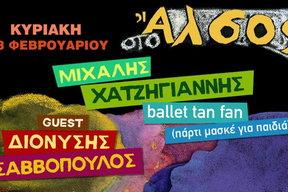 Απόκριες στο Άλσος || Μιχάλης Χατζηγιάννης: Παιδικό Πάρτι Κυριακή 23 Φεβρουαρίου