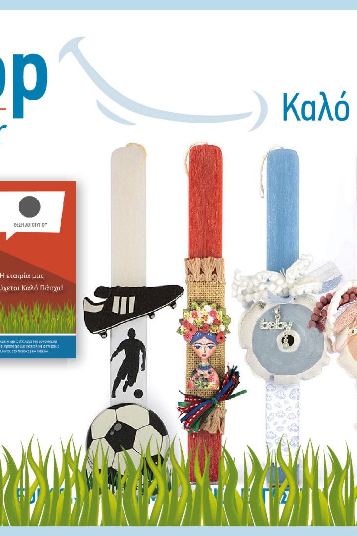Φέτος το Πάσχα κάνω τις αγορές μου μέσα από το e-shop του Οργανισμού«Το Χαμόγελο του Παιδιού» και στηρίζω τις δράσεις του