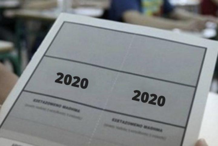 Υποβολή Αίτησης–Δήλωσης για συμμετοχή στις Πανελλαδικές Εξετάσεις των ΓΕΛ ή ΕΠΑΛ έτους 2020.