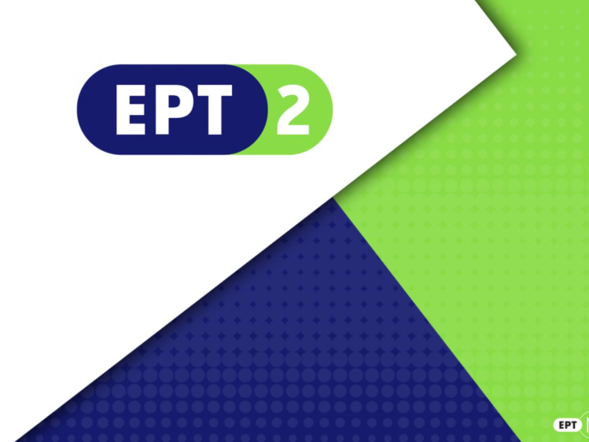 «Μαθαίνουμε στο σπίτι» με την ΕΡΤ2 – Ανακοινώθηκε το πρόγραμμα της τηλεκπαίδευσης