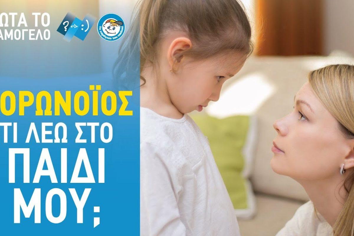 Κορωνοϊος: Τι λέω στο παιδί μου; | Ρώτα το Χαμόγελο (βίντεο)