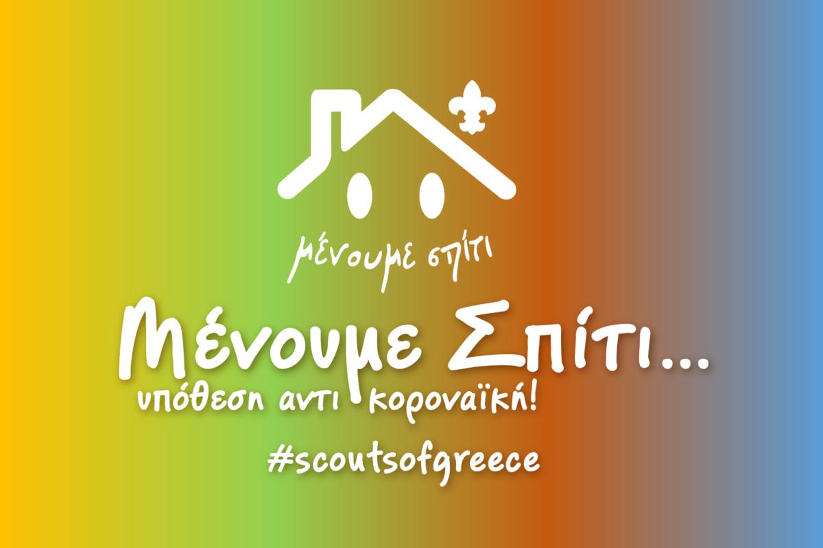 «Μένουμε σπίτι… υπόθεση αντι-κοροναϊκή!»: Προτάσεις για δημιουργική απασχόληση για παιδιά, εφήβους και νέους από τους Προσκόπους