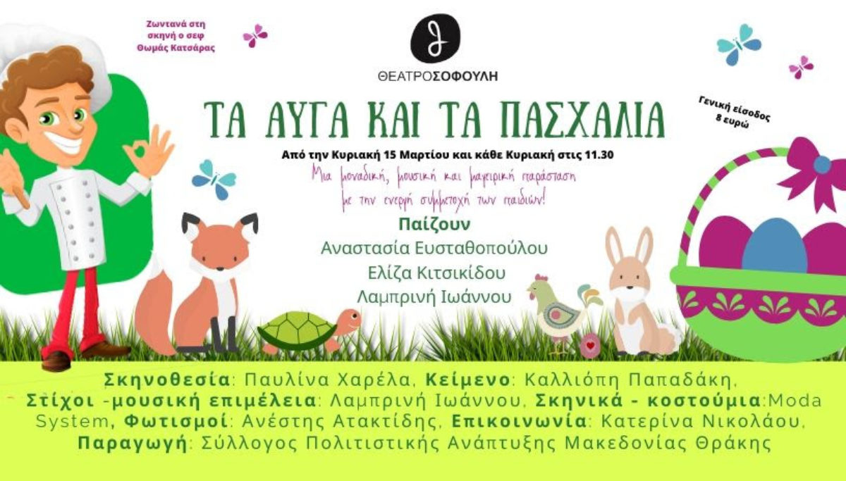 «Τα αυγά και τα πασχάλια» στο Θέατρο Σοφούλη