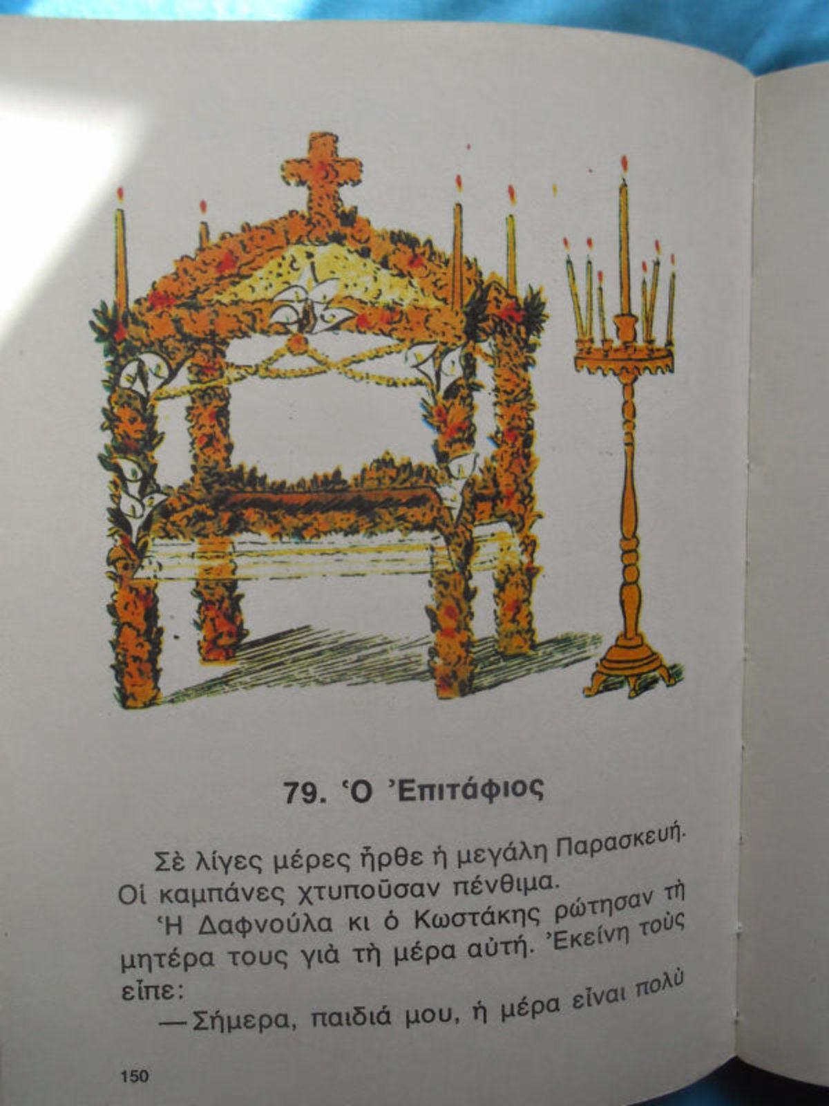 Το Πάσχα σε παλιά Αναγνωστικά βιβλία