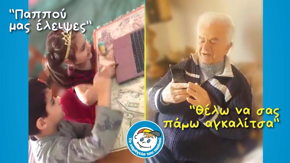 «Παππού μας έλειψες» (βίντεο)