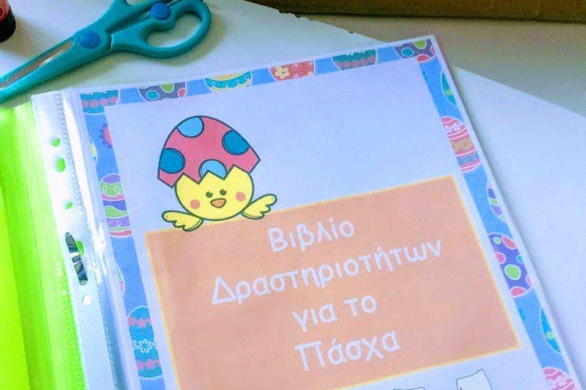 Βιβλίο Δραστηριοτήτων Για Το Πάσχα (Δωρεάν Εκτυπώσιμο)