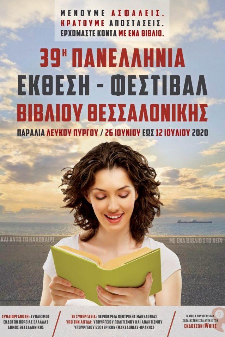 Έρχεται το 39ο Φεστιβάλ Βιβλίου Θεσσαλονίκης