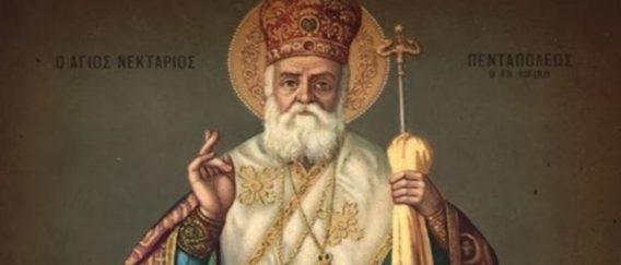 Άγιος Νεκτάριος : «Τίποτα μην σας απελπίζει – Όλα νικιούνται»