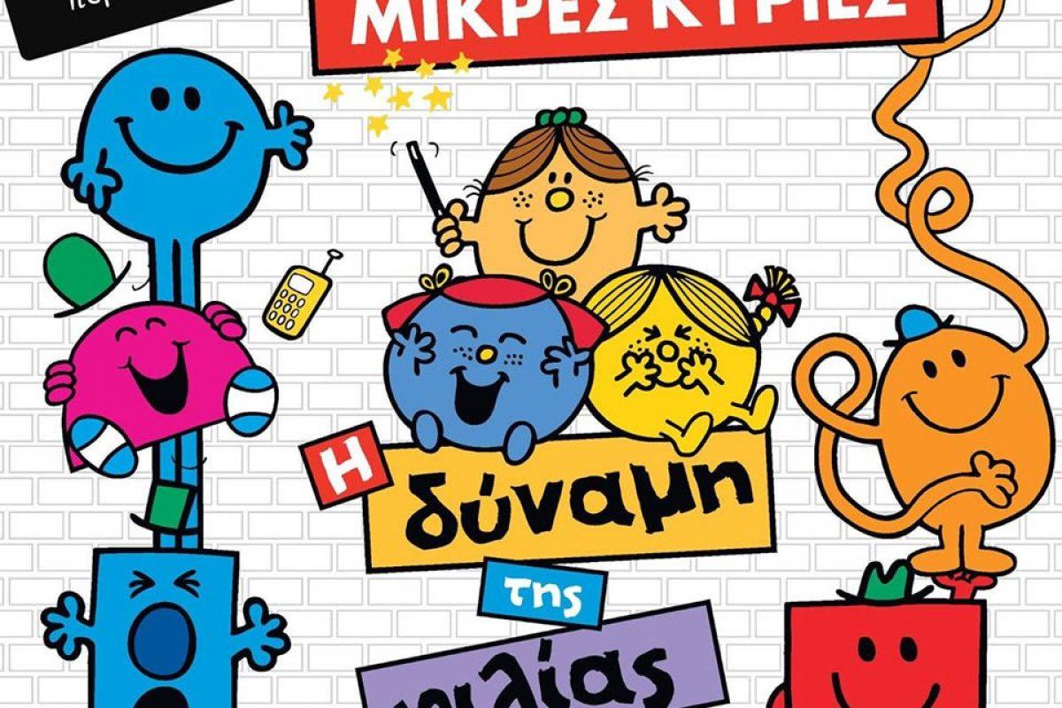 Μικροί κύριοι – Μικρές κυρίες σε περιοδεία σε όλη την Ελλάδα