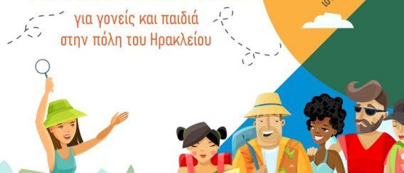 Οικογενειακές εξερευνήσεις στην πόλη του Ηρακλείου παρέα με το Παιδικό Μουσείο Exploration!
