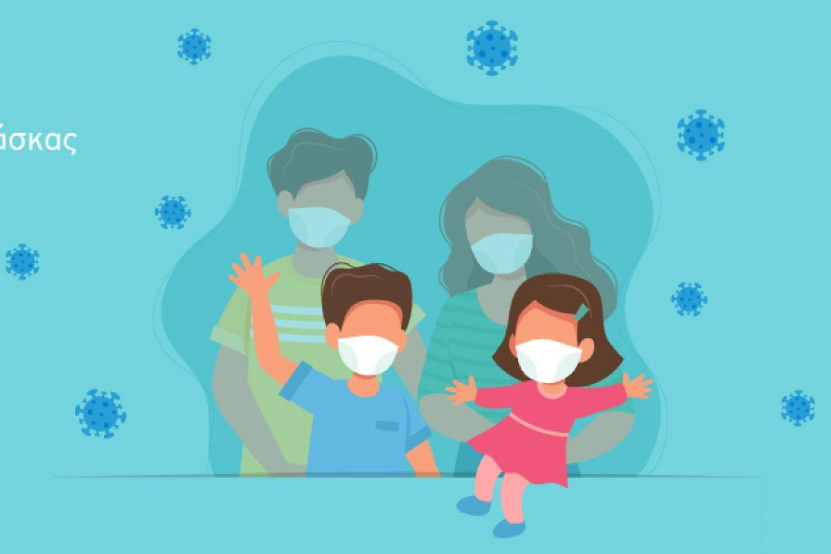 Με προσοχή τη μάσκα στα παιδιά