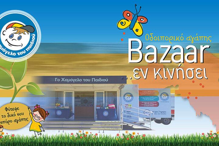 Οδοιπορικό αγάπης – Bazaar…εν κινήσει….