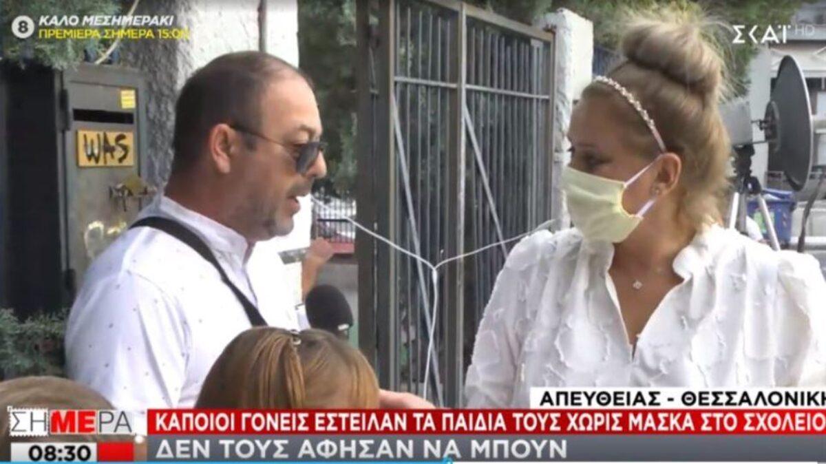 Θεσσαλονίκη: Πατέρας δεν έβαλε μάσκα στα παιδιά του – «Το πολύ-πολύ να μην πάνε έναν χρόνο σχολείο»