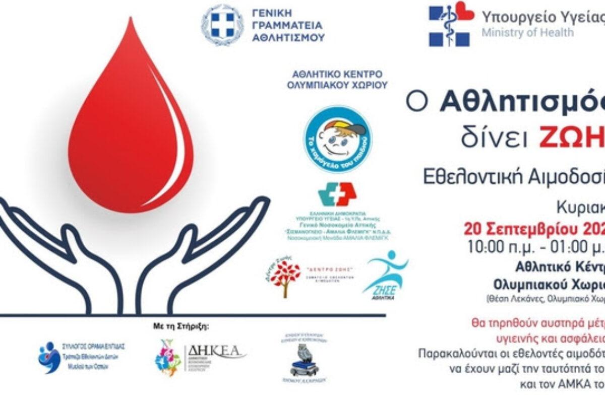 Δράση Εθελοντικής Αιμοδοσίας  20 Σεπτεμβρίου 2020 στο Αθλητικό Κέντρο Ολυμπιακού Χωριού